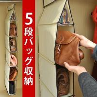 バッグ5段に収納可能です。型崩れしにくいラック状タイプ。              特 徴 ●クロー...