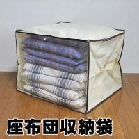 座布団が約5枚収納できます。季節物の衣類の整理にも便利ですよ♪        特 徴 ●使いやすい上...