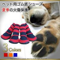 犬の靴 4足セット マッジクテープ留めタイプ。  素材:ポリエステル100% 色:レッド  通気性と...