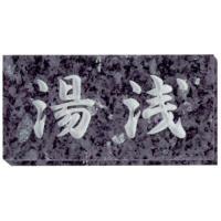 創業明治4年の京都の老舗の畑正ではひとつひとつ丁寧に仕上げ、世界にひとつの表札をお届けいたします。ま...
