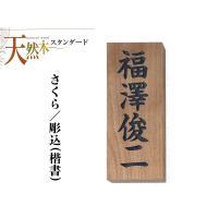 創業明治4年の京都の老舗の畑正ではひとつひとつ丁寧に仕上げ、世界にひとつのサクラの表札をお届けいたし...