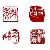 創業明治4年の京都の老舗の畑正では、落款印は手彫りにてひとつひとつ丁寧に仕上げ、世界にひとつのオリジ...