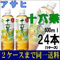 【☆アサヒ 十六茶600mL×24本】 カフェインゼロ・純水仕立てのすっきり香ばしいおいしさでカラダ...