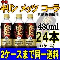 特定保健用食品史上初のコーラ系飲料として2012年4月に発売以来大好評の「キリン メッツ コーラ」。...