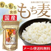 高栄養価穀物 もち麦【九州産イチバンボシ】使用! 穀物の中でも食物繊維の含有率が高く、血圧上昇抑制や...