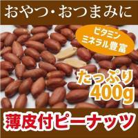 体に良いとテレビで紹介された薄皮ピーナッツです!! 薄皮ピーナッツがたっぷり入って400g!! 美と...
