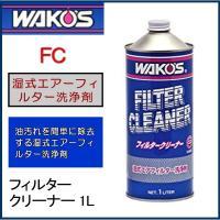 WAKO'S FC / フィルタークリーナー (1リットル) 湿式エアーフィルター用洗浄剤商品は予告...