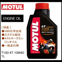 MOTUL 7100 4T 10W40(1L) ■ 7100 4T 10W40  オートバイ専用 〜...