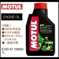 ■5100 4T 15W50 オートバイ専用オイル  ロードバイクやオフロードバイク・ビックスクータ...