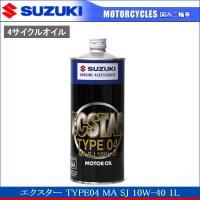 ■仕様 MA SJ SAE=10W-40 ■品番 99000-21B30-016