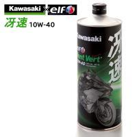 【カワサキ】【Kawasaki】Vent Vert(ヴァン・ヴェール) 10W-40 冴速 J0EL...