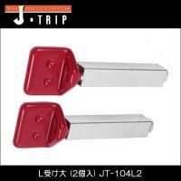 ■品番JT-104L2