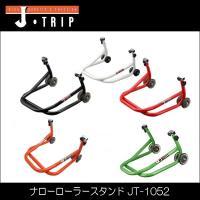 【Jスタイル】【J-TRIP】ナローローラースタンド【JT-1052】    ■品番:JT-1052...