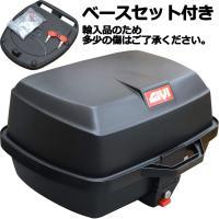 GIVI モノロックケース(汎用モノロックベース付き)/E20N (無塗装ブラック) 容量39Lのト...