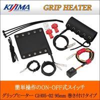 在庫あり/キジマ グリップヒーター GH05-2 95mm (KIJIMA 巻き付けタイプ 304-8201)