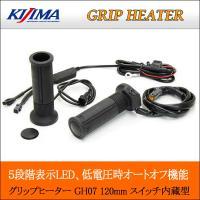 在庫あり/キジマ グリップヒーター GH07 120mm (KIJIMA スイッチ内蔵 304-8198 一体式スイッチ)バイク用 防寒