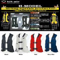 【ヒットエアー】【hit-air】一体型エアバッグシステム・ハーネスタイプ【H-MODEL】    ...