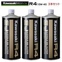 在庫あり カワサキ R4 SJ10W-40 『1L×3本セット』 J0248-0001 4サイクルオイル