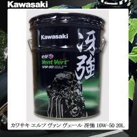 【カワサキ】【Kawasaki】Vent Vert(ヴァン・ヴェール) 10W-50 冴強 20L ...