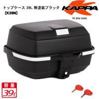 KAPPA(カッパ) リアボックス トップケース 無塗装ブラック 39L 【K39N】