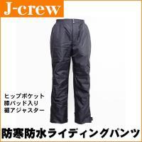 【J-crew】防寒防水オーバーパンツ BK-503   ---------------------...