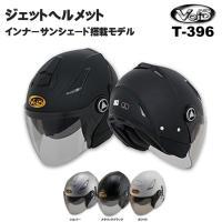 【VOIDプレミアム】ジェットヘルメット VOID(ボイド)T-396 インナーサンシェード搭載モデ...