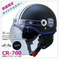 ここでしか買えない限定カラー誕生!   ■ハーフヘルメットに開閉式バブルシールドを装備したモデル。 ...
