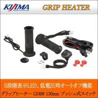 在庫あり/キジマ グリップヒーター GH08 130mm (KIJIMA プッシュ式スイッチ 304-8204)