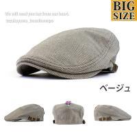 大きいサイズ  XL   千鳥格子 Micro Houndstooth ハンチング 【カラー】  グレー ブラック ベージュ 帽子 メンズ レディース   新作 ビッグサイズ