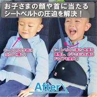 シートベルトフィット※送料¥250(2個まで)