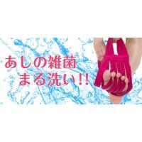 足指専用洗浄タオル「あしゆびさ〜ら」