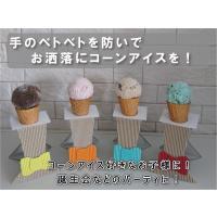 おりたたみ式 アイスクリームコーンスタンド
