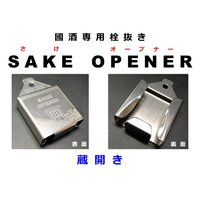 SAKE OPENER 「蔵開き」