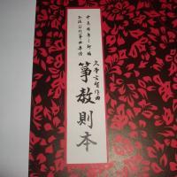 (在庫品) 箏教則本 久本玄智(前川出版社)D320 譜本 琴譜 箏譜 手ほどき