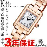 CITIZEN Kii: シチズン キー 光発電 エコドライブ レディース 腕時計