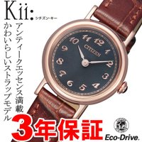 CITIZEN Kii シチズン キー 光発電 レディース 腕時計