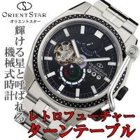 オリエントスター ロイヤルオリエント など メカニカル時計 特殊機構腕時計 で人気のオリエント時計の...