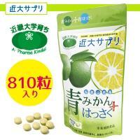 近大サプリ 青みかん + 青はっさく 810粒 花粉症/花粉/大容量・約3ヶ月/栄養機能食品【同梱不可】