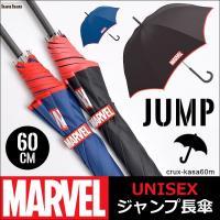 傘 子供用 男の子 女の子 マーベル MARVEL 60cm キャラクター ジャンプ 軽量 レディース メンズ 大人用 キッズ 可愛い 通学 通勤