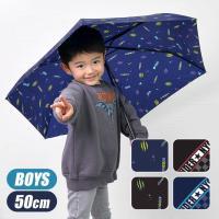 折りたたみ傘 かっこいい 傘 おりたたみ傘 男の子 通学 雨具 シンプル 収納袋 50cm カサ グラスファイバー 丈夫 おしゃれ 雨傘