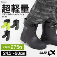 長靴 メンズ 農作業 軽量 超軽量 軽い ショート エアラバーショートブーツM レインブーツ 防水 柔らかい ガーデニング アウトドア