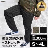 レインパンツ メンズ ストレッチ レディース 蒸れにくい レインスーツ レインウェア レインズボン パンツ ズボン 防水 雨具 合羽