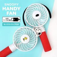 扇風機 ミニ 手持ち扇風機 ハンディファン ポータブル扇風機 ハンディ扇風機 携帯扇風機 かわいい USB充電 スヌーピー