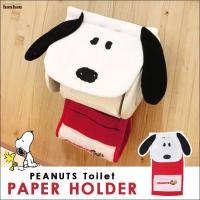 スヌーピー トイレットペーパーホルダー 2連 カバー かわいい インテリア トイレ用品 キャラクター トイレットペーパーカバー
