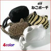 「エルフ ねこポーチ」  肌触りがふわふわで、ソフトボア生地使用のかわいい猫型のタバコ用ポーチです。...