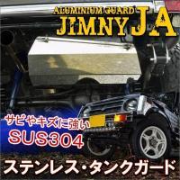 適合車種 ジムニー  適合型式 JA11  適合年式 H2.2〜H7.10  ジムニーJA用のタンク...