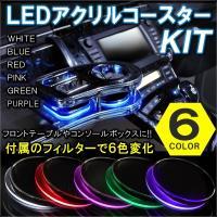 商品名  LEDアクリルコースターキット  カラー  レッド ブルー パープル グリーン ピンク  ...