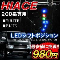 【適合車種】  ハイエース  【適合型式】  TRH200 KDH200  【適合年式】  H16....