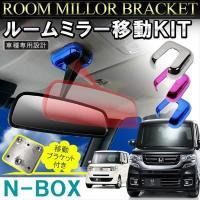 商品名 N-BOX ルームミラー移動用ブラケット  適合車種 NBOX NBOXカスタム NBOX+...
