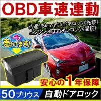 【適合車種】  プリウス 50系 ※TOYOTA SafetySense 搭載車非対応  【適合型式...